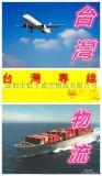 南昌发货到台湾的物流公司 锦丰盛世物流时效快