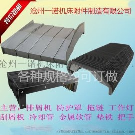机床导轨防护罩拖链厂家排屑机厂家专业生产风琴护罩