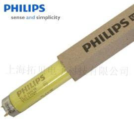 飞利浦黄光安全灯管 TL-D 36W/16 18W PHILIPS黄光灯管
