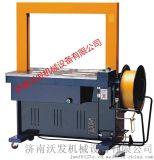 山东济南-全自动打包机