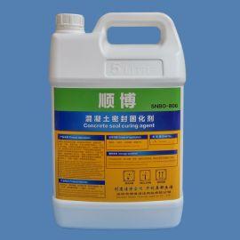 顺博混凝土密封固化剂,耐磨地坪固化剂