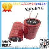 厂家直销 400V400UF长焊针电解电容 红色胶管电解电容器