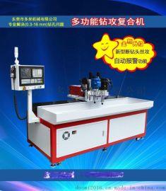 深圳厂家供应数控钻孔机 钻攻一体机 钻孔攻牙倒角全自动一体机