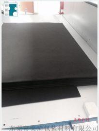 东莞厂家直销EVA片材板材卷材黑/白EVA泡沫材料10mmEVA包装内衬