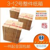 益宏淘寶紙箱 批發定做搬家紙箱郵政快遞紙箱收納加厚打包裝盒水果紙箱