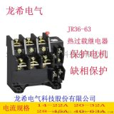 JR36-63 28-45A熱繼電器熱過載繼電器電機缺相保護器工作原理龍希電氣