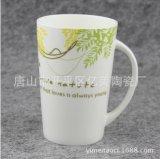厂家批发骨质瓷 广告V杯 定制logo 彩色高V杯商务