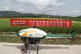 高科新农Z-3N植保无人机