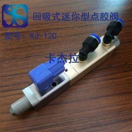 广州回吸式点胶阀 KJ-12C 迷你型点胶阀 回吸式 不锈钢点胶阀
