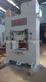 上海厂家专业生产框架式油压机 250吨液压机  本公司可定制各种规格油压机 欢迎来电
