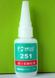 HY-251瞬间胶解胶剂,502解胶剂,去胶剂解胶剂,快干胶脱胶剂,解胶剂生产厂