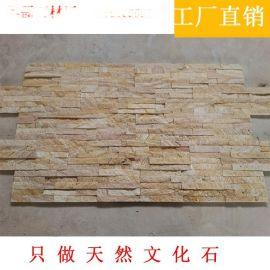 供应天然黄木纹砂岩文化石