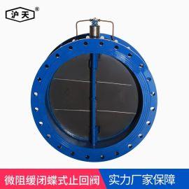 污水厂微阻缓闭蝶式止回阀HH49X铸铁法兰单向重锤止回阀DN1400