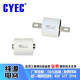 逆變電源 電鍍電源 STP電容器CDA 60uF/800VDC