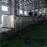 定制多种物料烘干的隧道式烘干机中草药连续烘干机多层带式干燥机