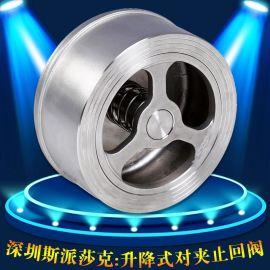 不锈钢铸钢对夹升降式止回阀H71H dn50 65 80 100 125 150