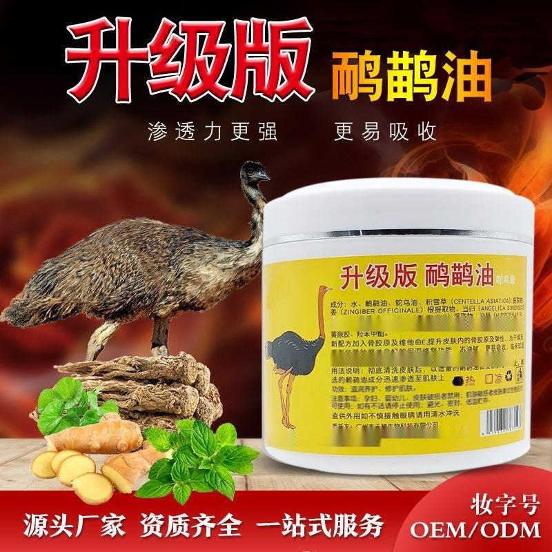 澳洲鸸鹋油鸵鸟油 损伤修复通经活络透皮关节疼痛祛痘祛斑膏