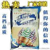 真果冰淇淋粉膨化率高冰鸿淋原料中的NO.1