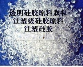 注塑硅胶/注塑硅胶颗粒/注塑硅胶原料