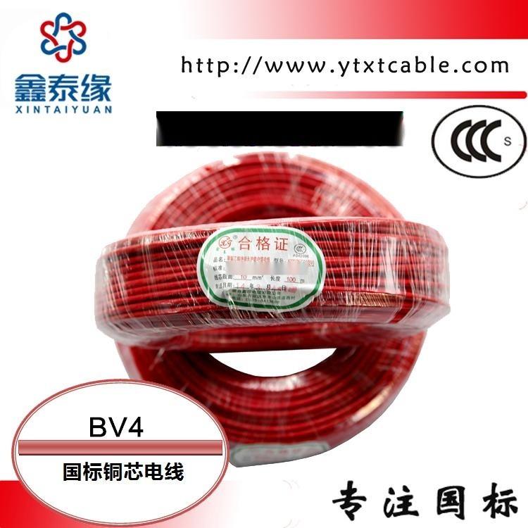 鑫泰缘ZRBV4平方阻燃铜芯国标电线