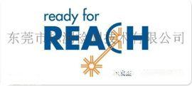 欧盟REAC东莞REACH报告SVHC209项报告