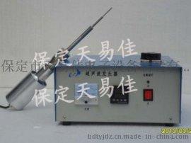 超声波细胞破碎仪/超声波破碎仪