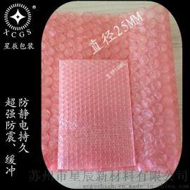 实力厂家定制半导体芯片运输包装 红色直径25MM防静电超大泡气泡膜 气泡袋 源厂直销 免费拿样