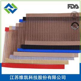 维凯上海铁氟龙输送带|干燥玻璃铁氟龙烘干输送带