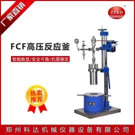 实验室用小型高压反应釜 升降式不锈钢高压反应釜