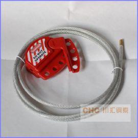 供應工業閥門安全鎖,可調節鋼纜繩鎖