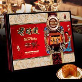 厂家定做食品盒 定制**月饼彩盒印刷礼品天地盖彩盒白卡纸印刷