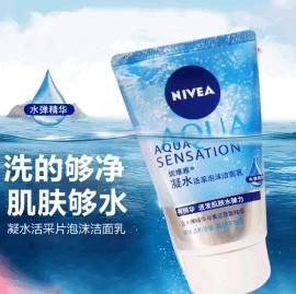 供应洁面乳100g妮维雅凝水活采泡沫洁面乳清洁保湿