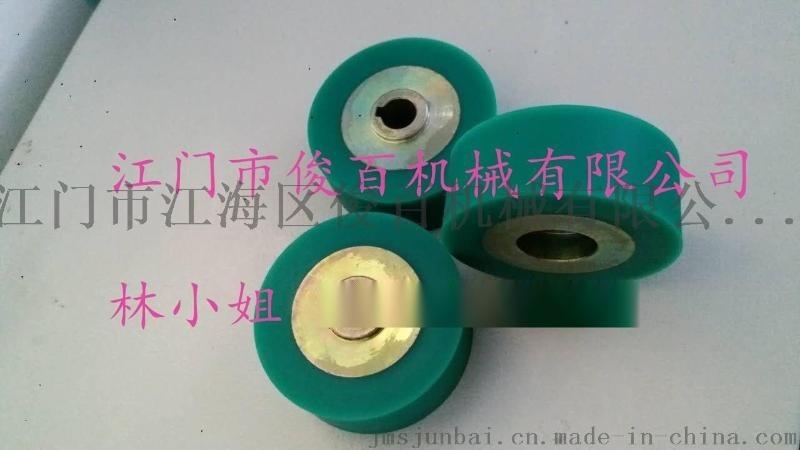 防水拉鍊壓膠機專用膠輪