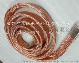 东莞福能TRZ铜编织导电带软连接