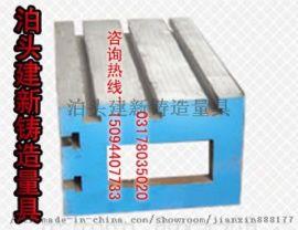 建新铸造量具生产各种型号定制非定制铸铁平板平台系列