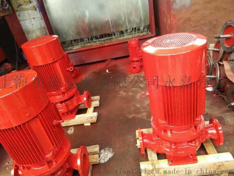 30KW消火栓泵 品牌電機穩壓泵 立式消防泵