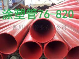 四川消防给排水管  环氧树脂复合钢管价格表