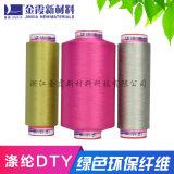 金霞化纤有色涤纶丝 DTY加弹有色涤纶丝 450D/144F有色涤纶丝