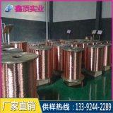 供应进口C1100紫铜线铜含量 深圳紫铜线厂家