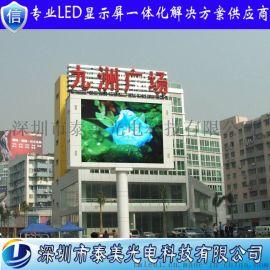 前維護電子顯示屏 戶外節能彩色LED屏