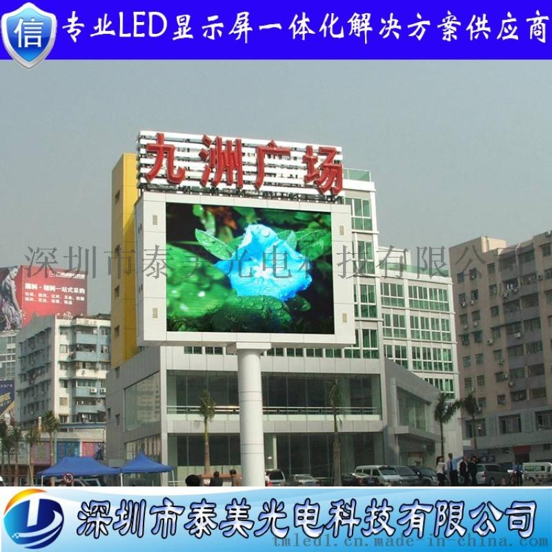 前维护电子显示屏 户外节能彩色LED屏