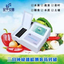 农药残留检测仪