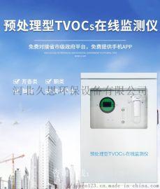厂界VOCs在线监测设备使用效果功不可没