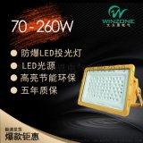 大功率LED防爆泛光灯 LED方形防爆灯投光灯