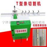 供應T型u型條切割機銅條鋁條裝飾條切割機