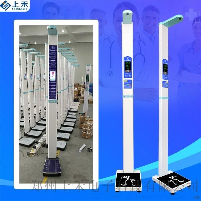 上禾身高体重测量仪 供应医院用身高体重测量仪