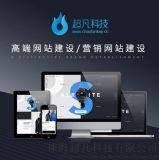 珠海响应式网站建设,珠海网站建设-珠海网站定制开发