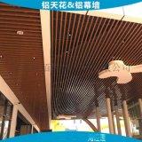 酒楼吊顶50*120仿木纹铝格栅  U槽型木纹铝条格栅天花定做
