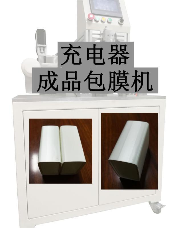 OPPOP9充电器成品绕膜机充电器成品包膜机成品充电器缠膜机
