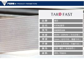 takefast-针织现货直供平面带